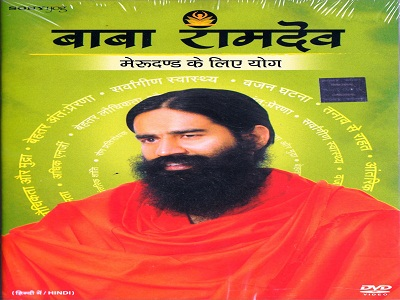 MERUDAND KE LIYE YOG - HINDI DVD