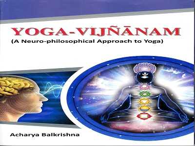 YOGA VIJNANAM- ENGLISH- BOOK