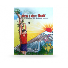 AAAO SIKHE YOG CLASS 4 NEPALI