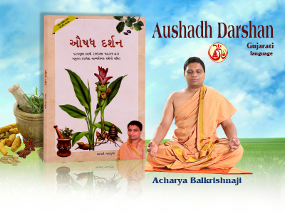 aushadh darshan in hindi pdf free download