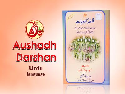 AUSHADH DARSHAN URDU