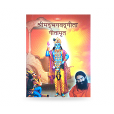 SHRIMADBHAGWAD GEETA HINDI