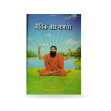 VEDIC VEER GARJNA HINDI