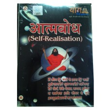 YOG VIGYAN ATAMBODH SELF REALISATION HINDI VCD