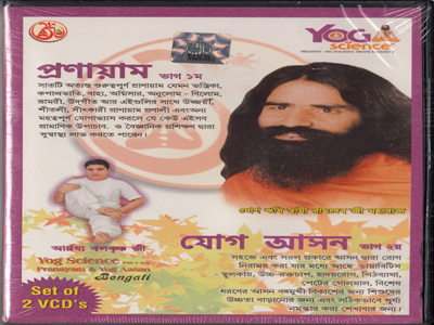 YOG SCIENCE PRANAYAM AND YOG AASAN SET OF 2 BENGALI VCD