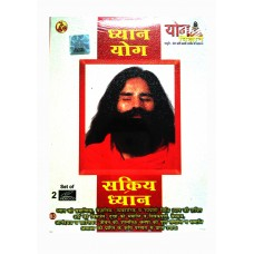 YOG VIGYAN DHYAN YOG AND SAKRIYA DHYAN HINDI SET OF 2 VCD