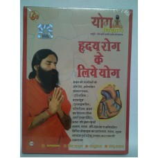 YOG VIGYAN HRIDAY KE LIYE HINDI VCD
