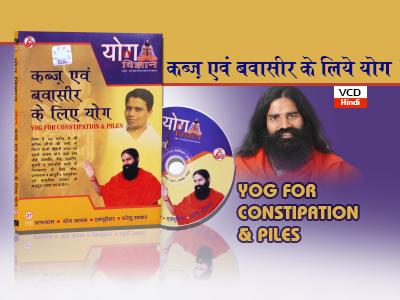 YOG FOR CONSTIPATION AND PILES HINDI/ENGLISH DVD