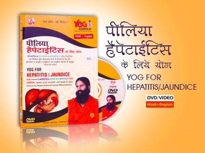 YOG FOR HEPATITIS JAUNDICE HINDI/ENGLISH DVD