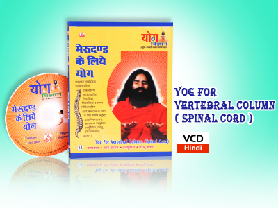 YOG FOR VERTEBRAL COLUMN SPINAL CORD ENGLISH VCD