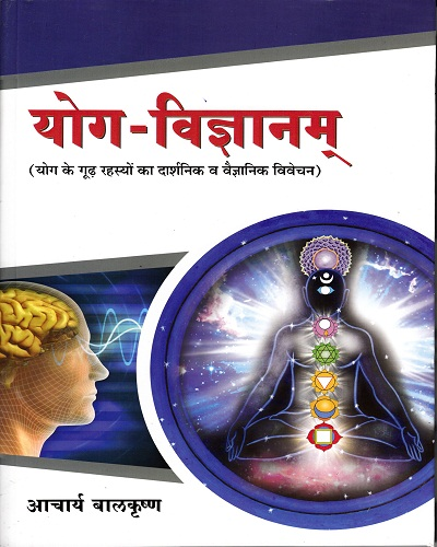 YOGA VIJNANAM- HINDI- BOOK