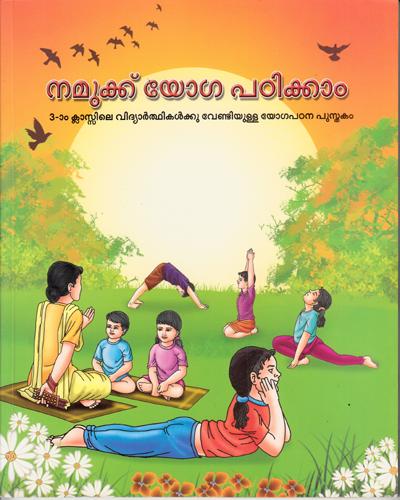 yog sadhna avam yog chikitsa rahasya pdf