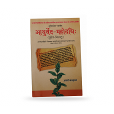 AYURVED MAHODADHI BOOK HINDI