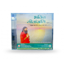 BHAKTI GEETANJALI VOL 2 HINDI AUDIO CD