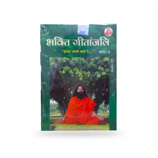 BHAKTI GEETANJALI VOL 3 HINDI AUDIO CD
