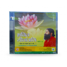 BHAKTI GEETANJALI VOL 4 HINDI AUDIO CD