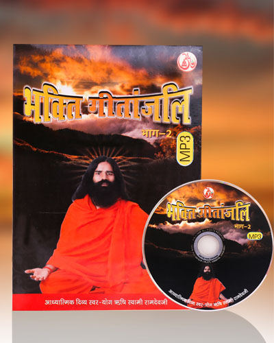 BHAKTI GEETANJALI VOL 2 HINDI MP3