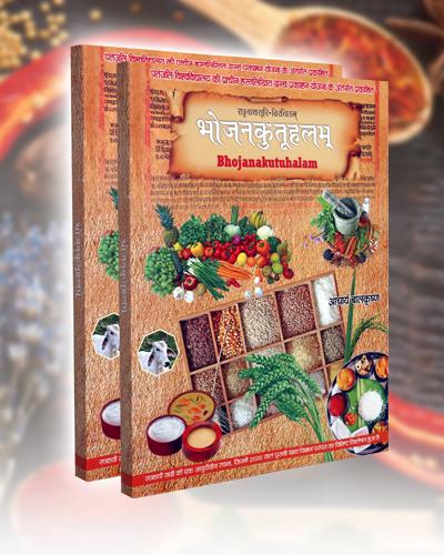 BHOJANAKUTUHALAM BOOK HINDI