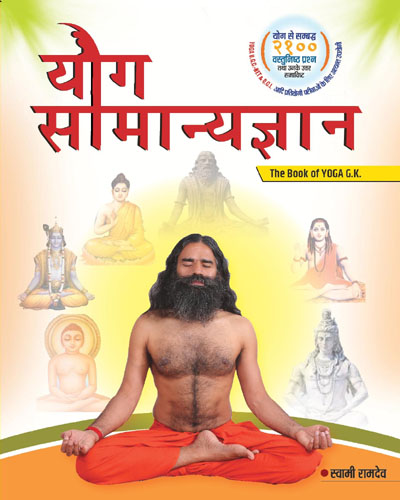YOG SAMNAYAGYAN (BOOK FOR YOGA G.K)