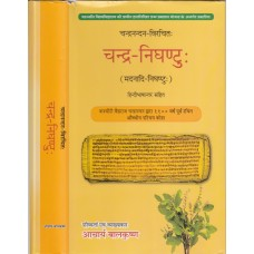 ChandraNighantuBook.jpg