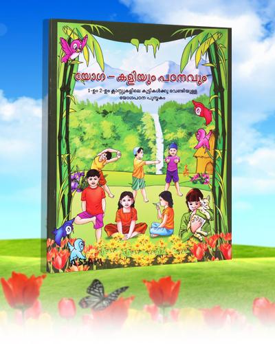 Pranayam rahasya hindi