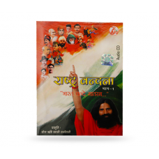 RASTRA VANDANA VOL 1 HINDI AUDIO CD