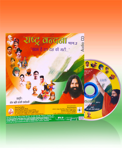 RASTRA VANDANA HINDI MP3