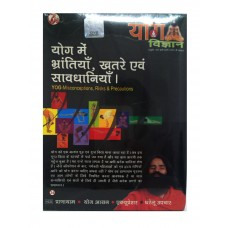 YOG MAIN KHATRE AVAM BHARANTIYAN HINDI VCD