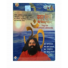 YOG VIGYAN UDAR ROGO YOG FOR STOMACH AILMENTS HINDI VCD.jpg