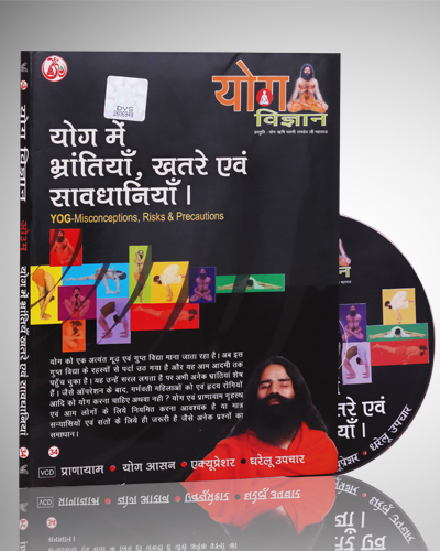 YOG MISCONCEPTION RISKS AND PRECAUTION HINDI VCD