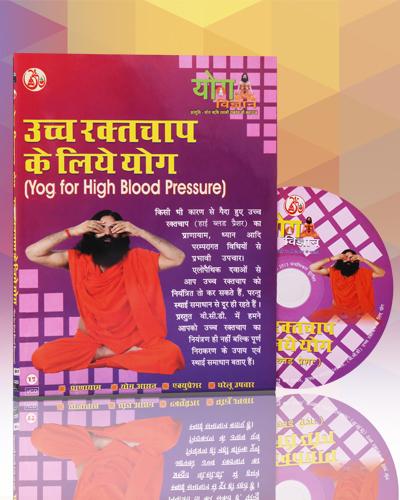 YOG FOR HIGH BLOOD PRESSURE HINDI/ENGLISH DVD