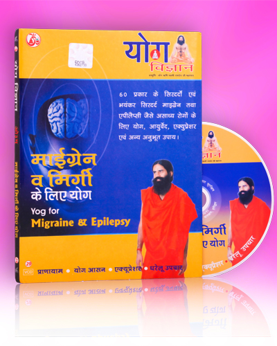 YOG FOR MIGRAINE AND EPILEPSY HINDI/ENGLISH DVD
