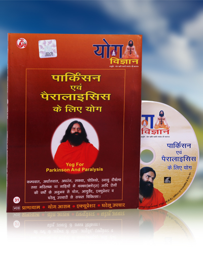 YOG FOR PARKINSON AND PARALYSIS HINDI/ENGLISH DVD