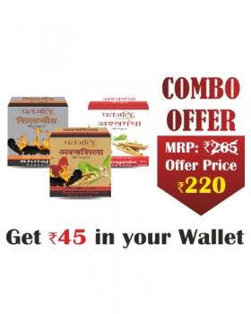 Patanjali Vitality Booster Combo- Shilajit 11 gm(Strip)+Ashwagandha 11gm(Strip)+Ashwashila 11gm(Strip)- Rs 45 Off